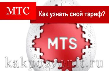 Как узнать свой тариф на МТС?