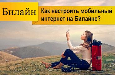Как настроить мобильный интернет на Билайне?