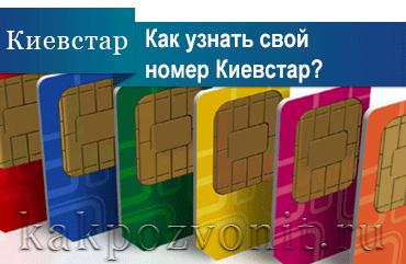 Как узнать свой номер телефона Киевстар?