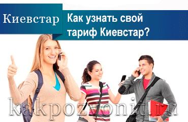 Как узнать свой тариф Киевстар?