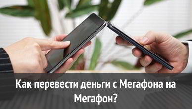 Как перевести деньги с Мегафона на Мегафон?