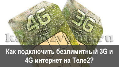 Как подключить безлимитный 3G и 4G интернет на Теле2?