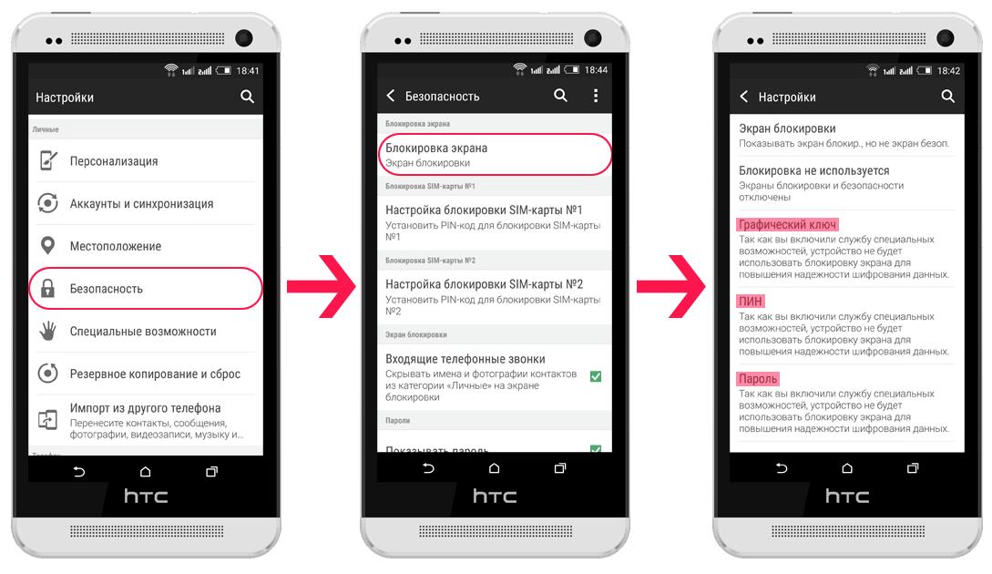 Как на айфоне андроиде сделать блокировку
