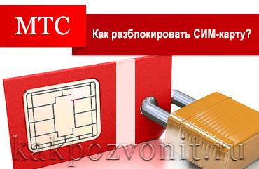 Как разблокировать СИМ-карту МТС