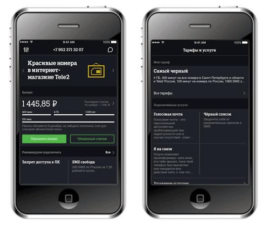 Мобильное приложение Мой Теле2 - как узнать остатки тарифа Очень черный Теле2