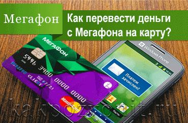 Как перевести деньги с Мегафона на карту?