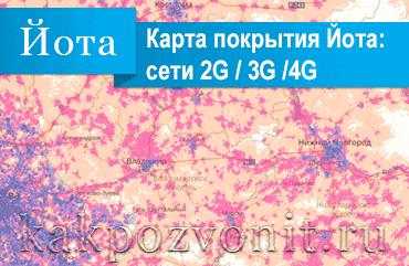 Карта покрытия Йота