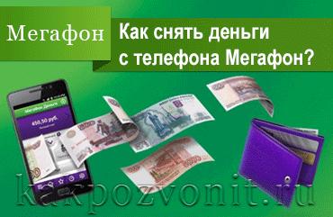 Как снять деньги с Мегафона наличными?