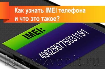Как узнать IMEI телефона и что это такое?