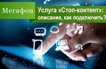 Услуга Стоп-контент Мегафон - описание, как подключить и установить запрет контента