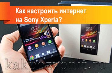 Как настроить интернет на Sony Xperia?