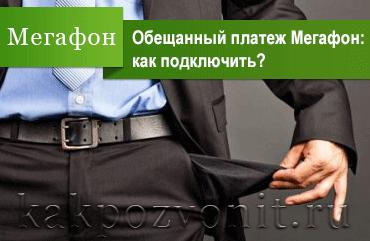 Обещанный платеж Мегафон — как подключить?