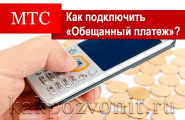 Онлайн магазин телефон в кредит