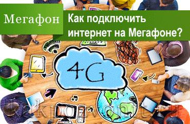 Подключить мобильный интернет мегафон