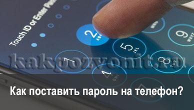 Как поставить пароль на телефон?