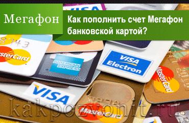 Как пополнить счет Мегафон банковской картой?