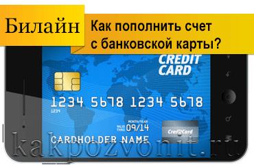 Как пополнить счет Билайн с банковской карты?