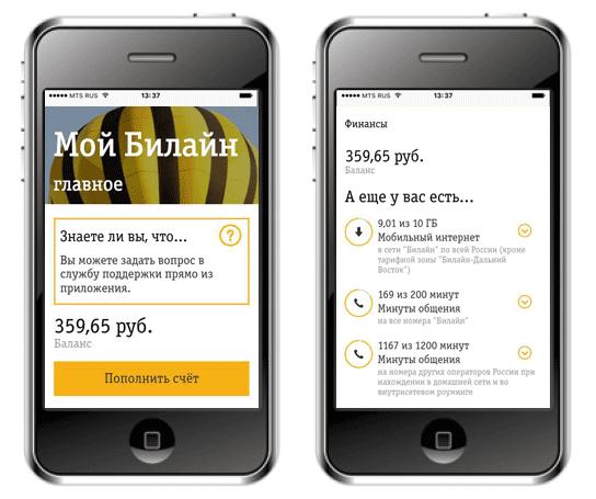 Узнать остатки трафика, минут, СМС и проверить состояние баланса Билайн можно прямо в телефоне, установив приложение Мой Билайн.