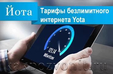 Йота - интернет тарифы. Обзор тарифов безлимитного интернета Yota.