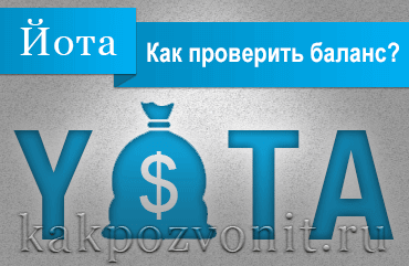 Как проверить баланс на Yota?