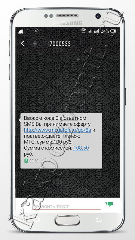 Как перевести деньги с Мегафона на Билайн