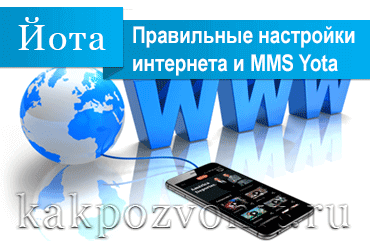 Правильные настройки интернета и MMS Yota для Android, iOS, Windows Phone