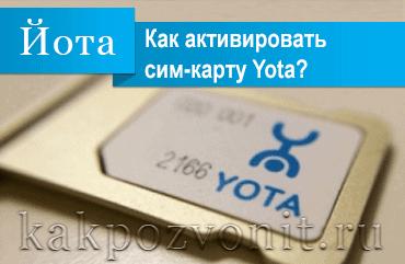 Как активировать сим-карту Йота на телефоне или планшете. Как активировать модем Йота.
