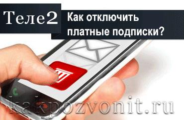 Как отключить подписки на Теле2 - удалить платные подписки на Теле2