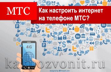 Как настроить интернет на МТС - настройки интернета МТС