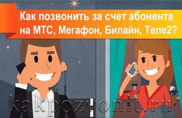 Как позвонить за счет собеседника на Мегафон, Билайн, МТС, Теле2, Йота? Звонок за счет абонента.