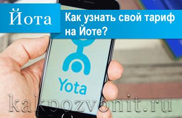 Как узнать свой тариф на Йоте?