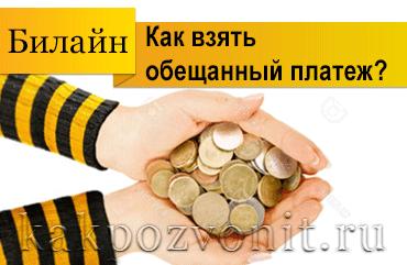 Как взять обещанный (доверительный) платеж на Билайне?