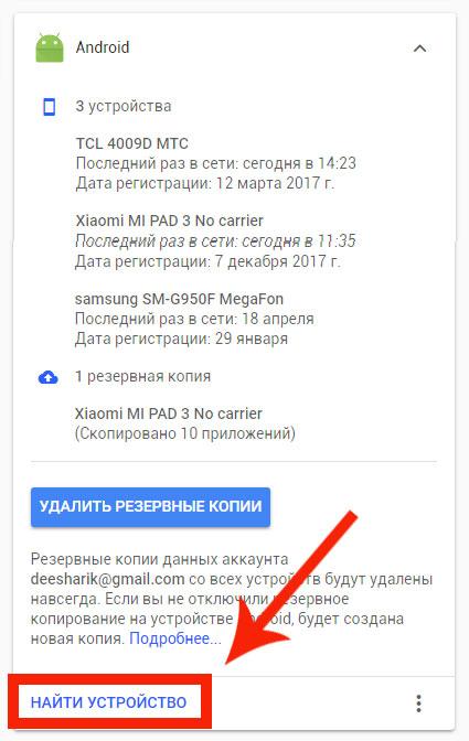 Как найти телефон через Google