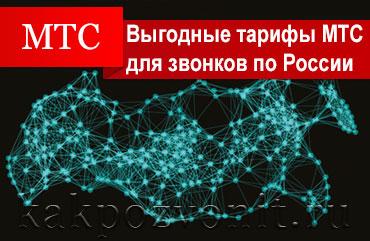 Изображение к статье Выгодные тарифы МТС для звонков по России.