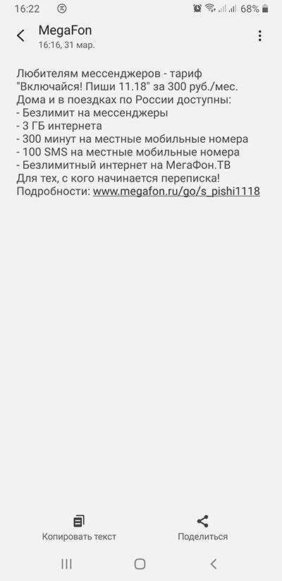 СМС с информацией о тарифном плане
