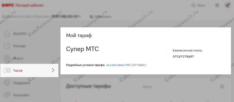Как посмотреть какой тариф подключен на МТС через Личный кабинет