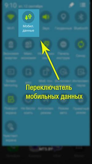 Переключатель мобильных данных в быстром меню телефона Андроид