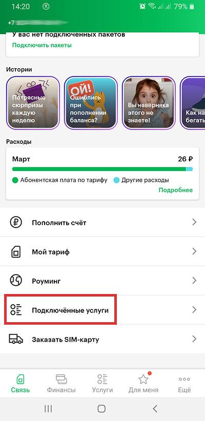 Как заблокировать номер телефона Мегафон