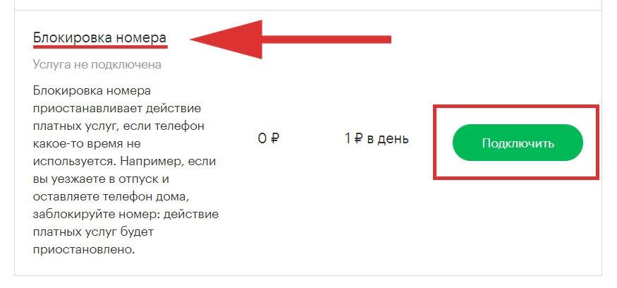 Как включить добровольную блокировку номера в Личном кабинете Мегафон