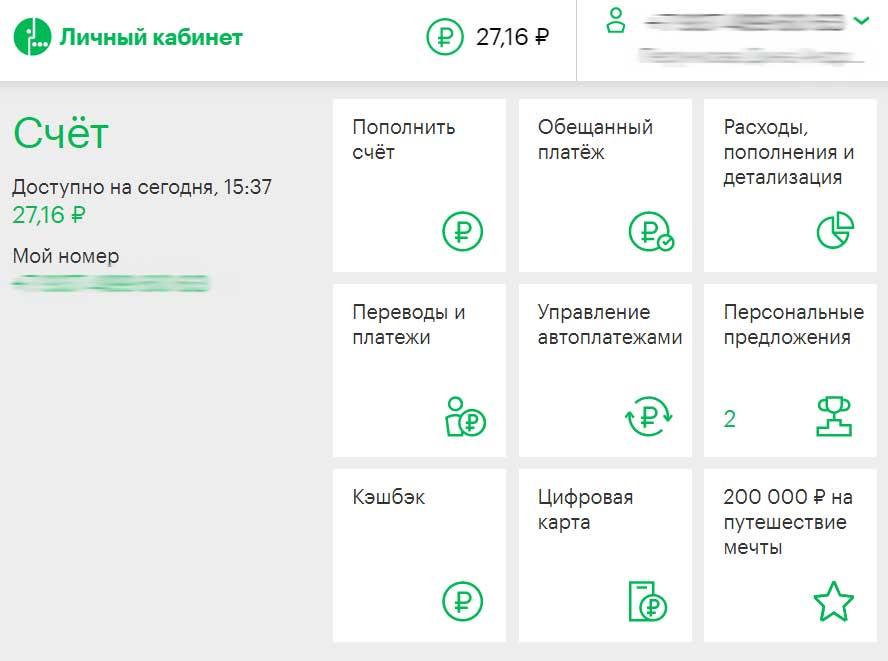 Интерфейс ЛК Мегафон, раздел Счет