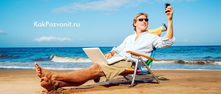 Изображение к статье Услуга Отпуск онлайн Мегафон