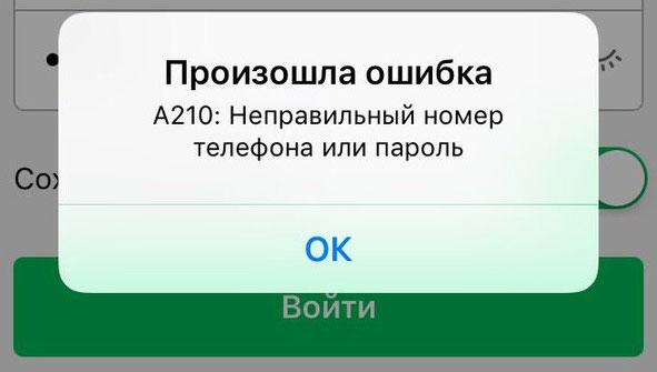 Не заходит в ЛК с телефона - ошибка а210