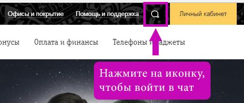 Онлайн чат с поддержкой Билайна